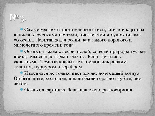 Самые мягкие и трогательные стихи, книги и картины написаны русскими поэтами,...