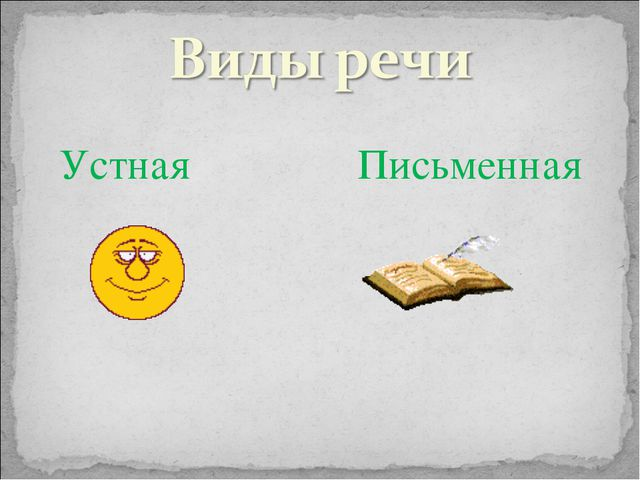Устная Письменная