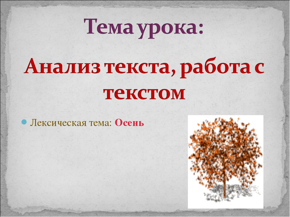 Лексическая тема: Осень