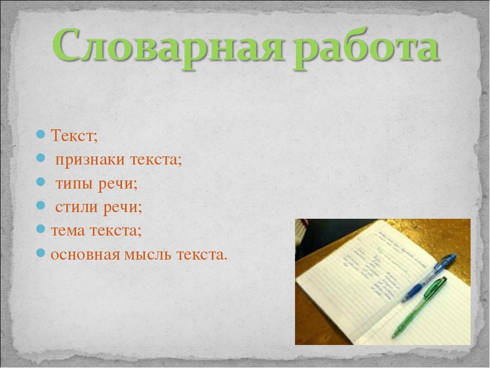Текст; признаки текста; типы речи; стили речи; тема текста; основная мысль те...