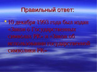 Правильный ответ: 10 декабря 1993 года был издан «Закон о Государственных сим