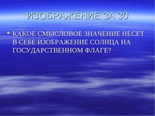 ИЗОБРАЖЕНИЕ ЗА 30 КАКОЕ СМЫСЛОВОЕ ЗНАЧЕНИЕ НЕСЕТ В СЕБЕ ИЗОБРАЖЕНИЕ СОЛНЦА НА