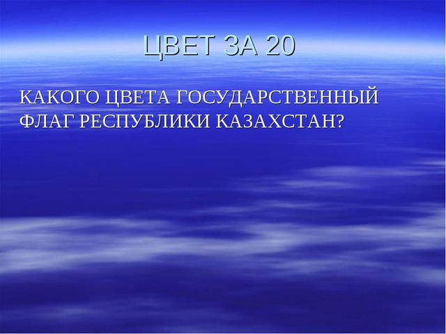 ЦВЕТ ЗА 20 КАКОГО ЦВЕТА ГОСУДАРСТВЕННЫЙ ФЛАГ РЕСПУБЛИКИ КАЗАХСТАН?