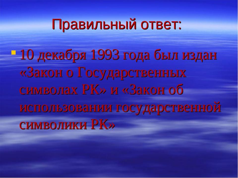 Правильный ответ: 10 декабря 1993 года был издан «Закон о Государственных сим...