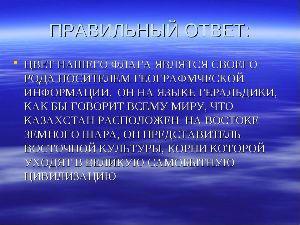 ПРАВИЛЬНЫЙ ОТВЕТ: ЦВЕТ НАШЕГО ФЛАГА ЯВЛЯТСЯ СВОЕГО РОДА НОСИТЕЛЕМ ГЕОГРАФМЧЕС...