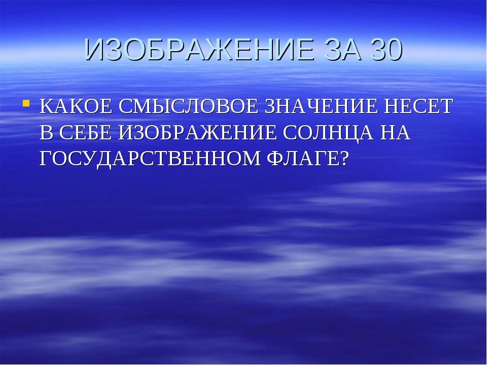 ИЗОБРАЖЕНИЕ ЗА 30 КАКОЕ СМЫСЛОВОЕ ЗНАЧЕНИЕ НЕСЕТ В СЕБЕ ИЗОБРАЖЕНИЕ СОЛНЦА НА...