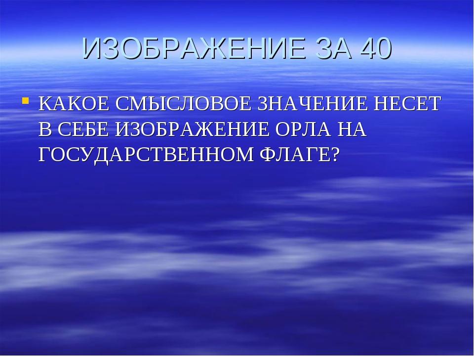 ИЗОБРАЖЕНИЕ ЗА 40 КАКОЕ СМЫСЛОВОЕ ЗНАЧЕНИЕ НЕСЕТ В СЕБЕ ИЗОБРАЖЕНИЕ ОРЛА НА Г...