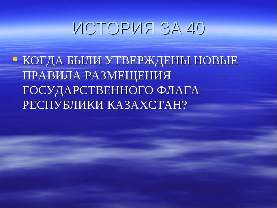ИСТОРИЯ ЗА 40 КОГДА БЫЛИ УТВЕРЖДЕНЫ НОВЫЕ ПРАВИЛА РАЗМЕЩЕНИЯ ГОСУДАРСТВЕННОГО...