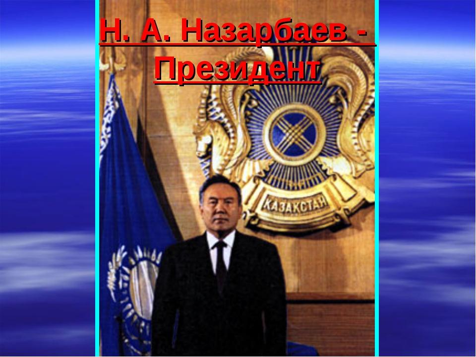 Н. А. Назарбаев - Президент
