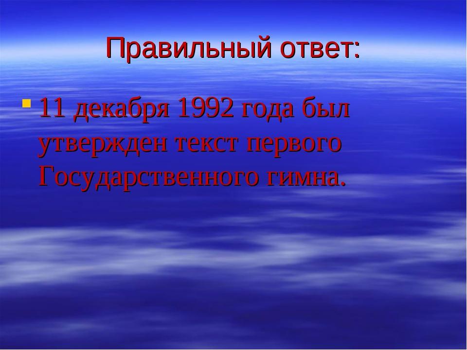 Правильный ответ: 11 декабря 1992 года был утвержден текст первого Государств...
