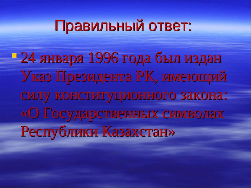 Правильный ответ: 24 января 1996 года был издан Указ Президента РК, имеющий с...