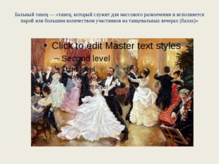 Бальный танец— «танец, который служит для массового развлечения и исполняетс