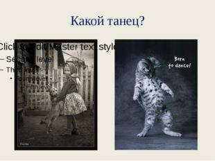 Какой танец?