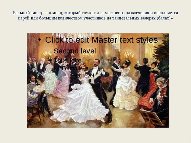 Бальный танец— «танец, который служит для массового развлечения и исполняетс...