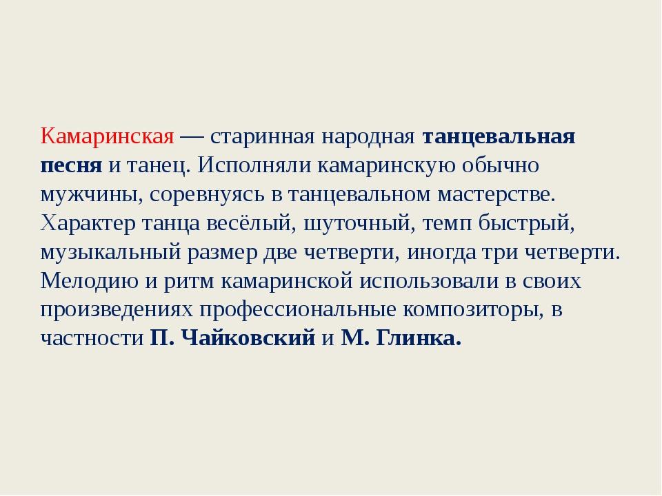 Камаринская — старинная народнаятанцевальная песняи танец. Исполняли камари...