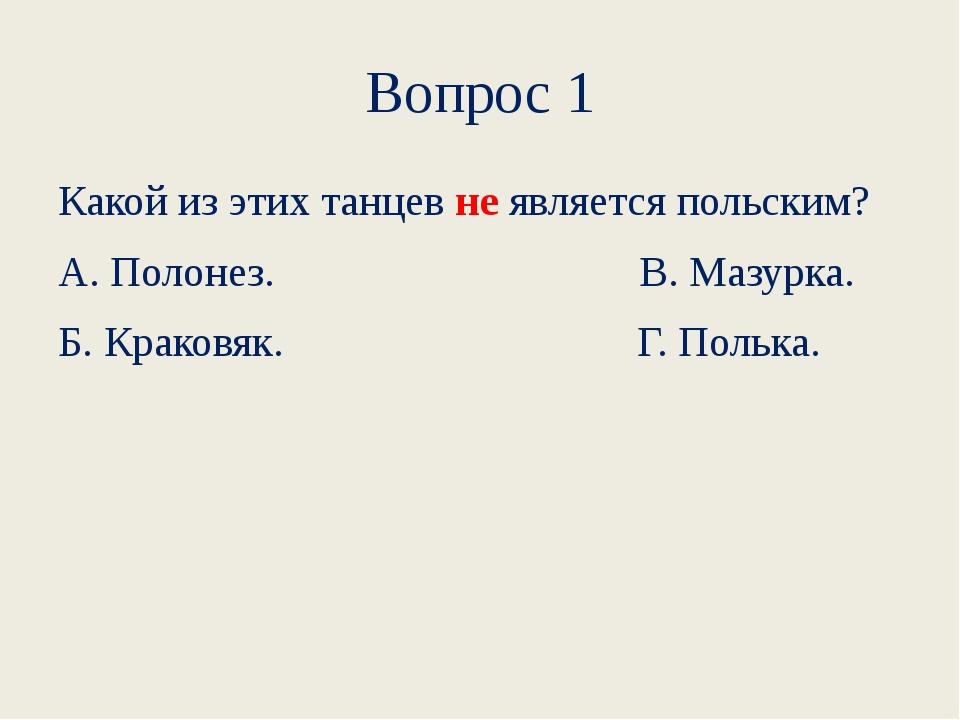 Вопрос 1 Какой из этих танцевнеявляется польским? А. Полонез....
