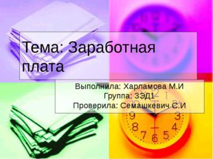 Тема: Заработная плата Выполнила: Харламова М.И Группа: 3ЭД1 Проверила: Семаш