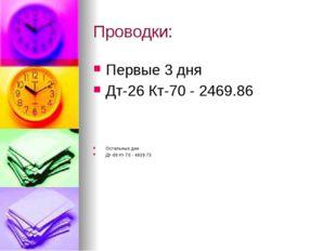 Проводки: Первые 3 дня Дт-26 Кт-70 - 2469.86 Остальные дни Дт-69 Кт-70 - 4939