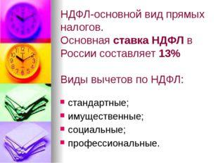НДФЛ-основной вид прямых налогов. Основнаяставка НДФЛв России составляет1
