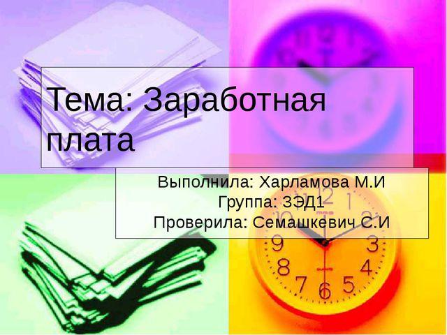 Тема: Заработная плата Выполнила: Харламова М.И Группа: 3ЭД1 Проверила: Семаш...