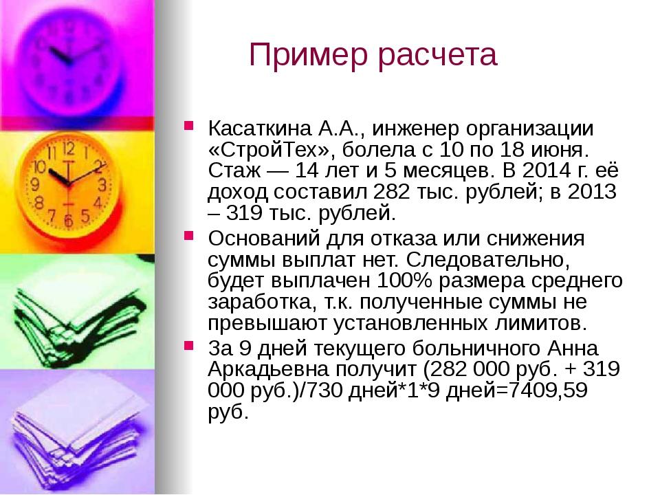 Пример расчета Касаткина А.А., инженер организации «СтройТех», болела с 10 по...