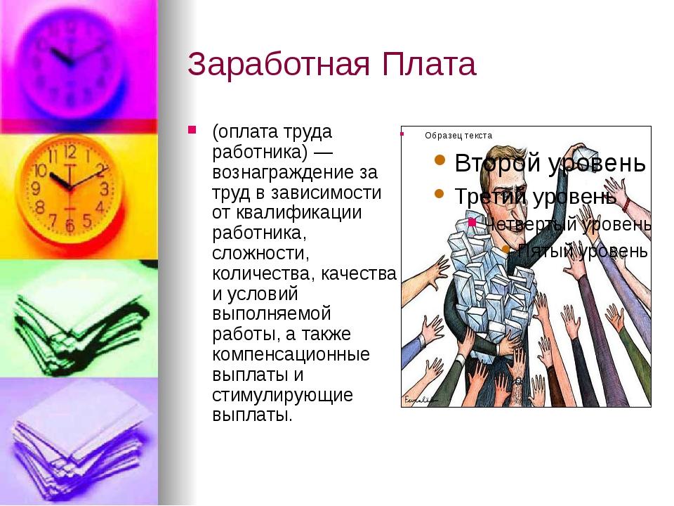 Презентация по теме Учет заработной платы для ПМ  слайда 3 Заработная Плата оплата труда работника вознаграждение за труд в зависимо