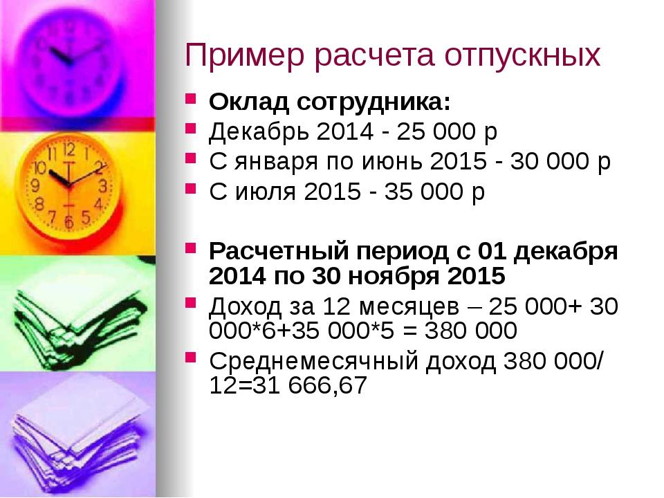 Пример расчета отпускных Оклад сотрудника: Декабрь 2014 - 25 000 р С января п...