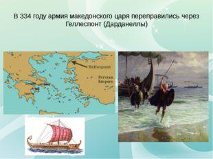 В 334 году армия македонского царя переправились через Геллеспонт (Дарданеллы