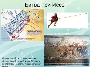 Битва при Иссе Битва при Иссе. Копия картины Филоксена Эритрейского. Мозаика