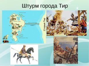 Штурм города Тир Александр Македонский подошел с войском к богатейшему финики