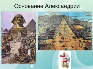 Основание Александрии Александр Македонский решил воспользоваться плодами сво
