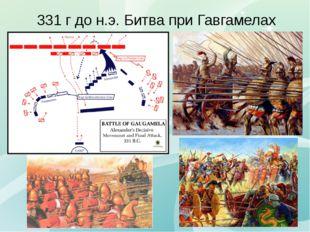 331 г до н.э. Битва при Гавгамелах Греко-македонское войско вторглось в Месоп