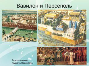 Вавилон и Персеполь Таис призывает поджечь Персеполь. Победители заняли искон