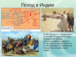 Поход в Индию В 325 году до н. э., возвращаясь из похода в Индию, Александр М