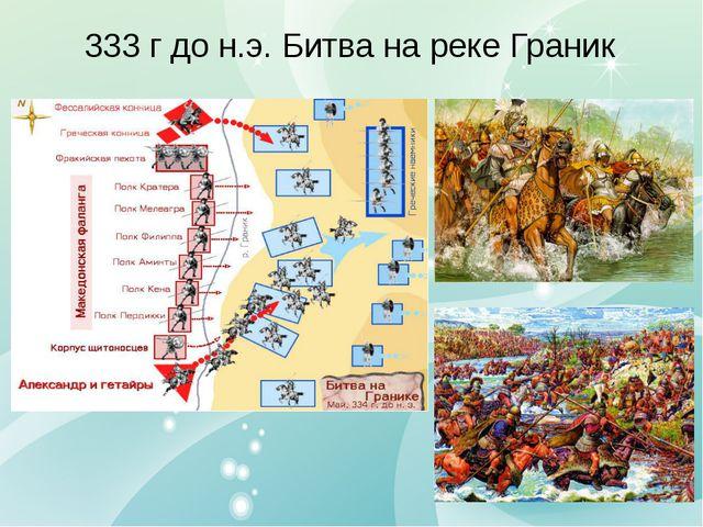 333 г до н.э. Битва на реке Граник На первом этапе военных действий Александр...