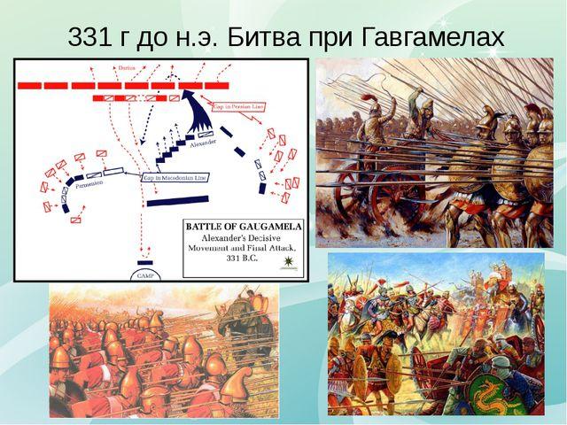 331 г до н.э. Битва при Гавгамелах Греко-македонское войско вторглось в Месоп...