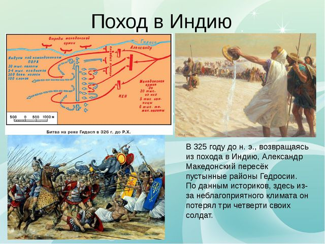 Поход в Индию В 325 году до н. э., возвращаясь из похода в Индию, Александр М...