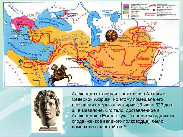 Александр готовился к покорению Аравии и Северной Африки, но этому помешала е...