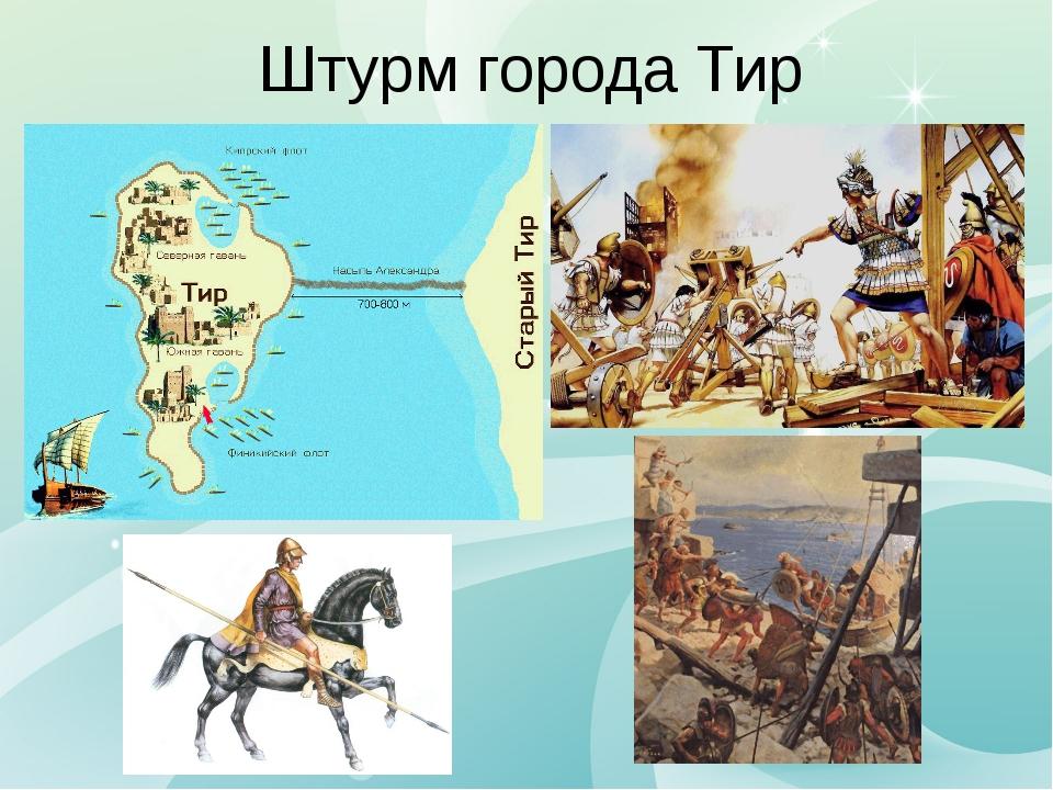 Штурм города Тир Александр Македонский подошел с войском к богатейшему финики...