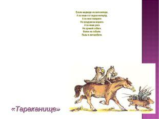 Ехали медведи на велосипеде, А за ними кот задом наперёд. А за ним комарики Н