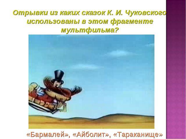 Отрывки из каких сказок К. И. Чуковского использованы в этом фрагменте мульт...