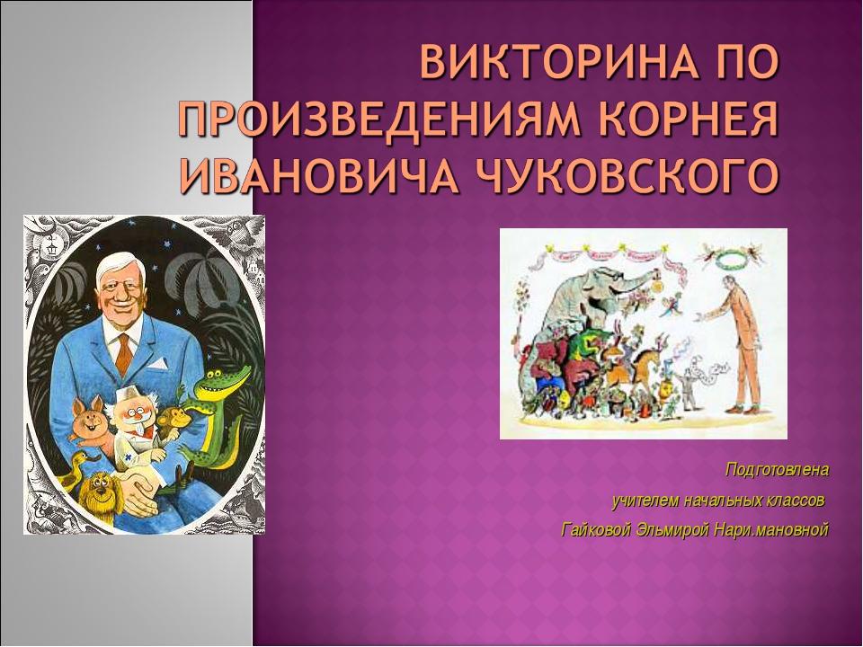 Подготовлена учителем начальных классов Гайковой Эльмирой Нари.мановной