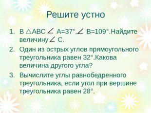 Решите устно В АВС А=37°, В=109°.Найдите величину С. Один из острых углов пр