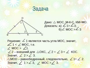 Задача м О С К 1 2 3 Дано:  МОС, М-К-С, КМ=МО. Доказать: а) 1> 3; б) МОС > 3