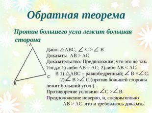 Обратная теорема Против большего угла лежит большая сторона В А С Дано: АВС,