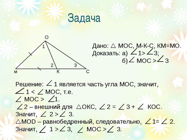Задача м О С К 1 2 3 Дано:  МОС, М-К-С, КМ=МО. Доказать: а) 1> 3; б) МОС > 3...