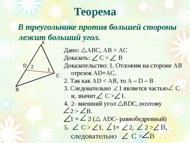 Теорема В треугольнике против большей стороны лежит больший угол. В С А Дано:...