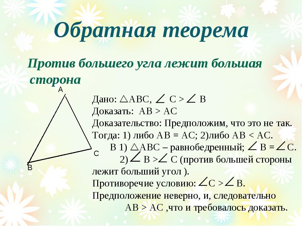 Обратная теорема Против большего угла лежит большая сторона В А С Дано: АВС,...