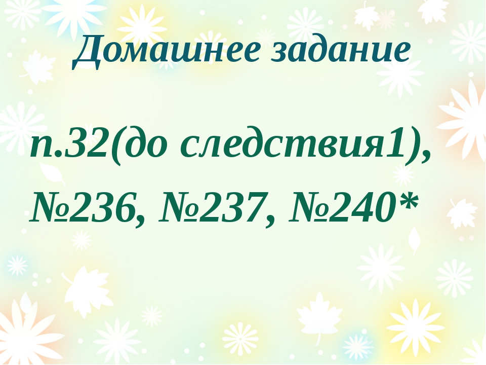 Домашнее задание п.32(до следствия1), №236, №237, №240*