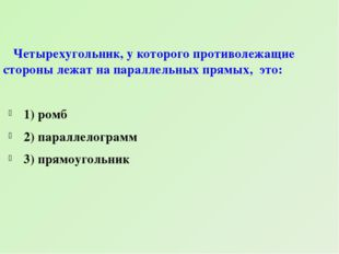 Прямоугольник, у которого все стороны равны, - это: 1) ромб 2) квадрат  3)